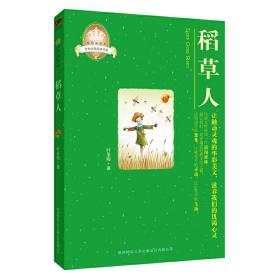 皇冠美绘本 正版图书 9787561357002 叶圣陶  著 陕西师范大学出版总社有限公司