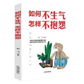 如何不生气 怎样不抱怨 正版图书 9787545144185 赵飞 辽海出版社