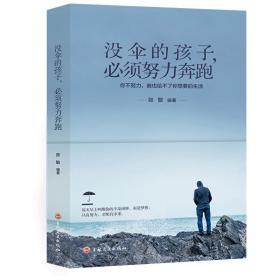 成长励志 10册 正版图书 9787547255810 张敏 吉林文史出版社