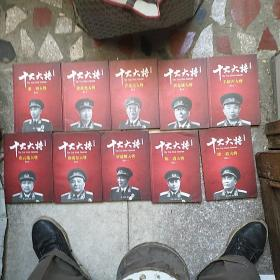 红色将帅·十大大将 (全十册合售)