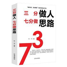 经管励志3册 正版图书 9787545144208 张月 辽海出版社