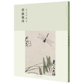 历代名画录 正版图书 9787548041450 苏百钧 江西美术出版社
