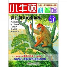 小牛顿科普馆 上辑1-30 最新升级版 正版图书 9787546131580 台湾牛顿出版公司