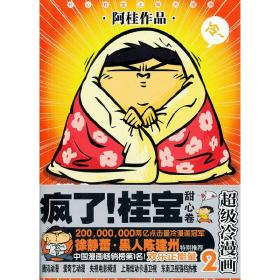 疯了桂宝甜心卷超级冷漫画2 正版图书 9787510825897 阿桂 著 九州出版社