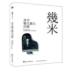 并不很久很久以前 正版图书 9787551136211 几米 花山文艺出版社