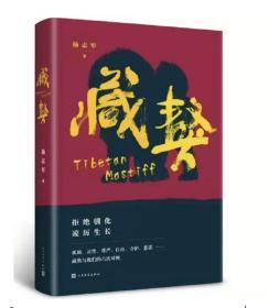 杨志军签名钤印题款题词《藏獒》,平装,一版一印