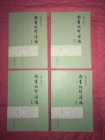 尚书校释译论,四册全,中华书局出版社,品佳如影