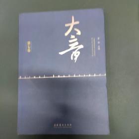 大音(第7卷)