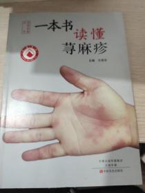 一本书读懂荨麻疹