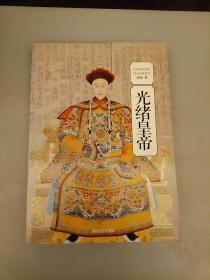 光绪皇帝    库存书未翻阅正版    2021.3.26