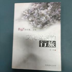 文化越境的行旅——郭沫若在日本二十年