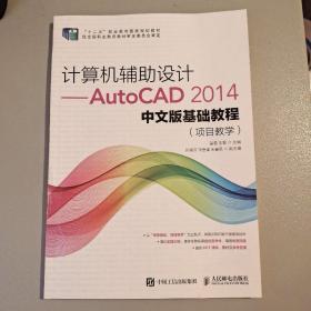 计算机辅助设计——AutoCAD 2014中文版基础教程(项目教学)