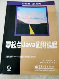 DDI247869 零起点Java应用编程