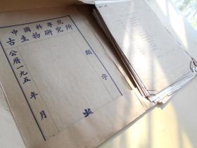 """1960年【古生物所鉴定化石鉴定资料一沓】里面有""""周志炎,盛金章""""院士签名"""