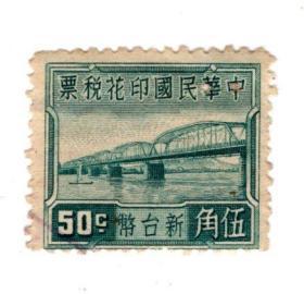 港澳台区印花税票------1960年代,台湾印花税票,新台币,绿色, 伍角, 已盖销,1张;
