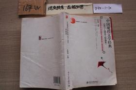 中国现代文学经典1917-2010