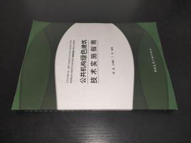 公共機構綠色建筑技術實施指南