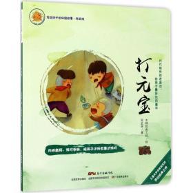 写给孩子的中国故事:老游戏·打元宝