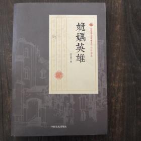 姽婳英雄/民国通俗小说典藏文库