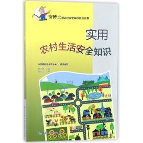 实用农村生活安全知识