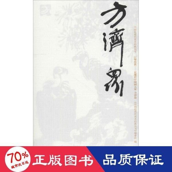 巨擘传世·近现代中国画大家:方济众