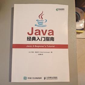 JaVa经典入门指南。/(加)布迪,克尼亚万著,沈泽刚译,, , ,缺少封底
