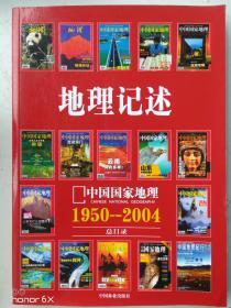 地理记述:1950-2004《地理知识》《中国国家地理》总目录G