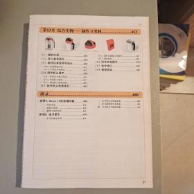 中文版Rhino 5.0完全自学教程 第3版  , , ,缺少封皮