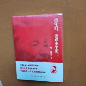 青年们,读邓小平吧!上下册