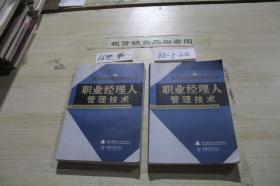 职业经理人管理技术 单本销售