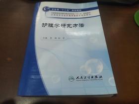 护理学研究方法(研究生护理/有光盘)