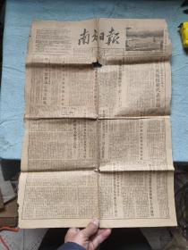 1954年南方日报一张  上海已展开解放台湾的宣传活动