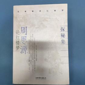 探秘集:16开本