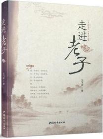走进老子 9787507433166 王飞波 中国建筑工业出版社 蓝图建筑书店