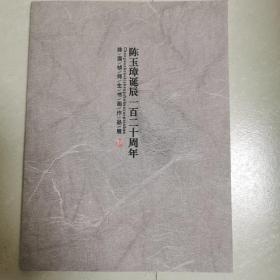 陈玉璋诞辰一百二十周年【陈国桢师生书画作品集】