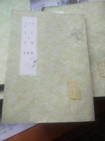 丛书集成初编1242  古音略例