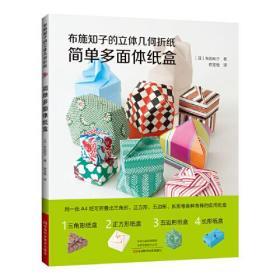 布施知子的立体几何折纸.简单多面体纸盒