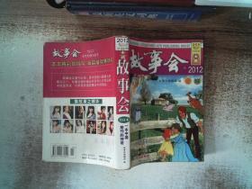 故事会2012一本中国期刊的神话
