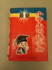 小学生词语手册    库存书未翻阅正版     2021.3.26