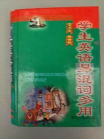 学生英语易混词多用词典    库存书未翻阅正版    2021.3.26