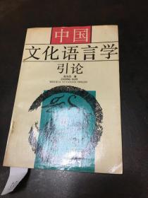 中國文化語言學引論