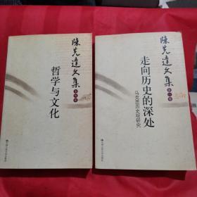 陈先达文集(第一卷第4卷):哲学与文化