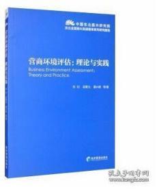 营商环境评估:理论与实践