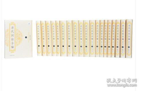 清代词话全编(全20册) 孙克强主编 (国家出版基金项目 ) 凤凰出版社