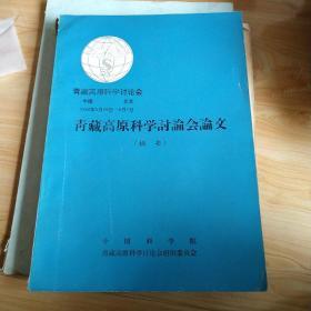 青藏高原科学讨论会。论文摘要。