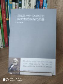 马克思社会形态理论的历史生成与当代价值