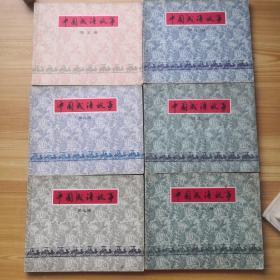 中国成语故事(第5.6.7.8.9..10册)共6合售