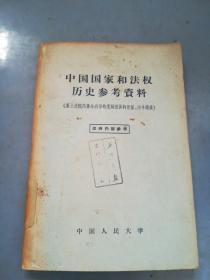 中国国家和法权历史参考资料(第三次国内革命战争时期解放区的政策法令选集)