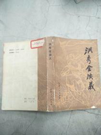 洪秀全演义  原版旧书实物拍图以图为准