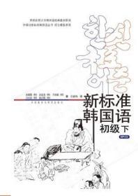 新标准韩国语(初级下)[韩]金重燮  著;苗春梅  译 外语教学与研究出版社 9787560053882